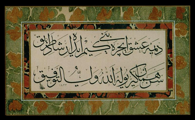 islamic love poems ima...