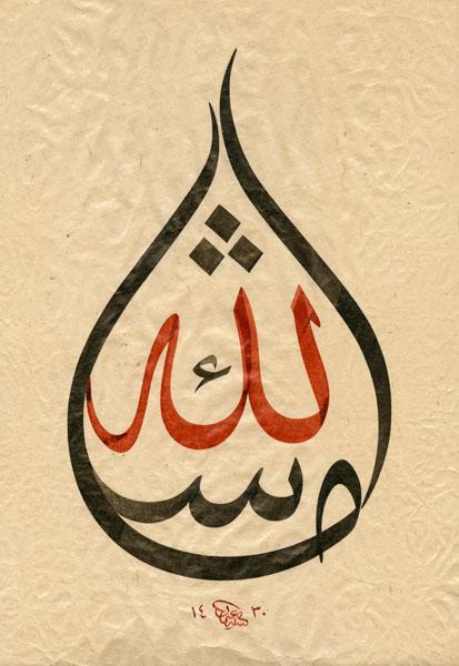 Masaallah