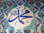 muhammad-peace-and-blessing-of-Allah-be-upon-him-calligraphy-on-turkish-ceramic-tile-on-wall-of-jerrahi-sufi-centre-etobicoke