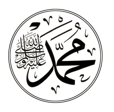 Muhammad - White Circle
