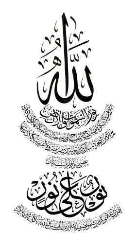24-35-Ayat-al-Nur-White