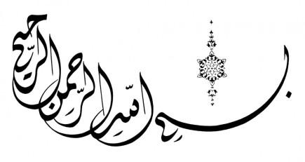 Basmallah-with-najm-940x500