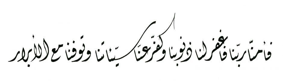 001-al-imran-3-193-diwani-web-940x269